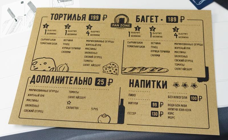 Образец меню, напечатанного принтером OKI Pro9541 на фактурной бумаге