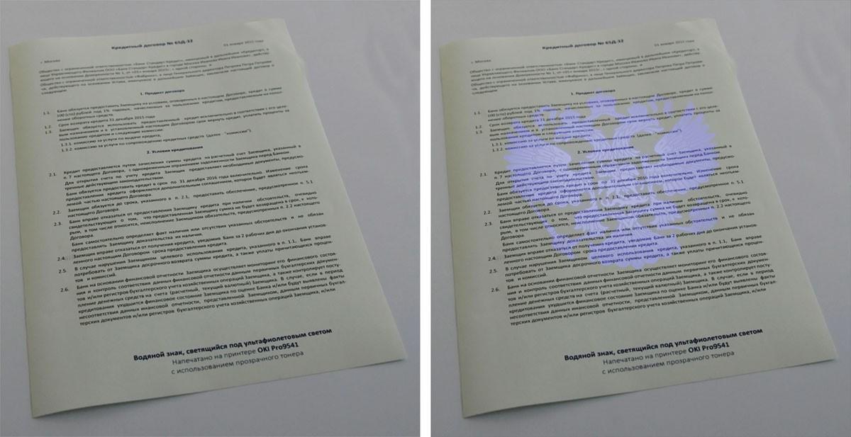 Документ с водяным знаком, отпечатанная на принтере OKI Pro9541